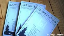 """Журнал """"Берлин.Берега"""""""