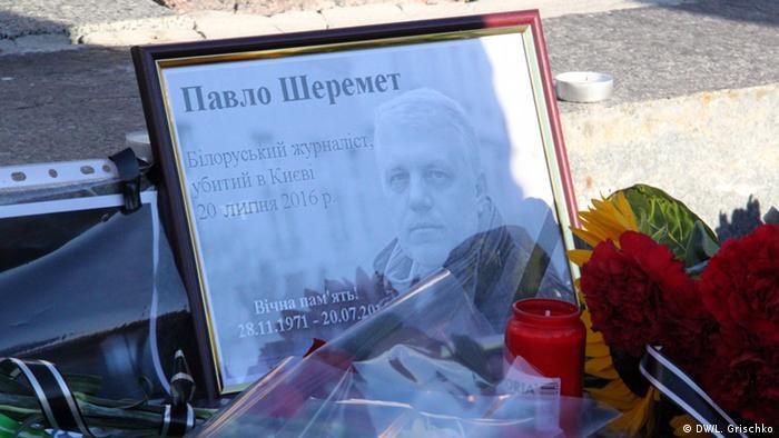 Импровизированный мемориал в память о Павле Шеремете в Киеве