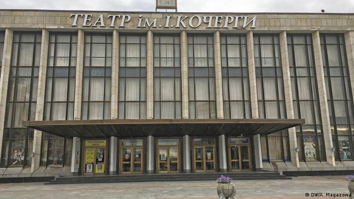 Житомирский театр