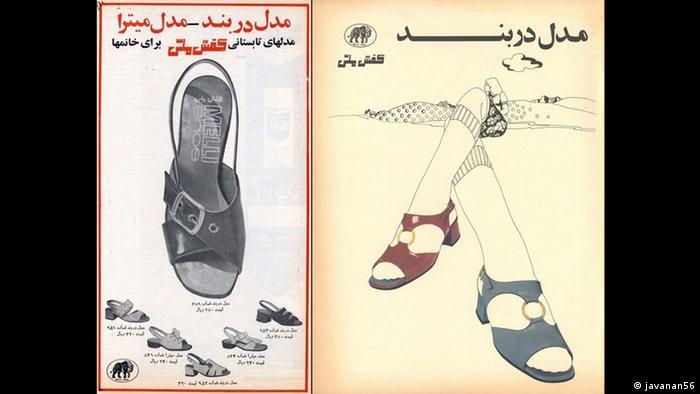 Iran Werbung vor der iranischen Revolution (javanan56)