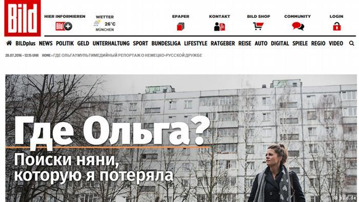 Скриншот страницы с репортажем Где Ольга?