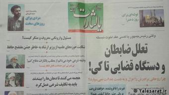نشریه یالثارات، هفتهنامه انصار حزبالله