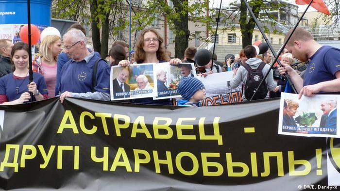 Акция протеста в Минске против строительства АЭС в Островце