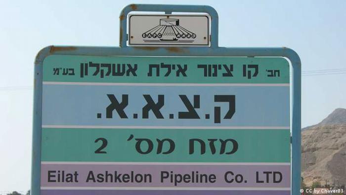 Eilat Ashkelon Pipeline Company Schild (CC by Chaver83)