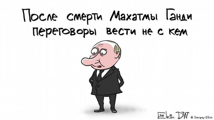 Карикатура -Владимир Путин: После смерти Махатмы Ганди переговоры вести не с кем