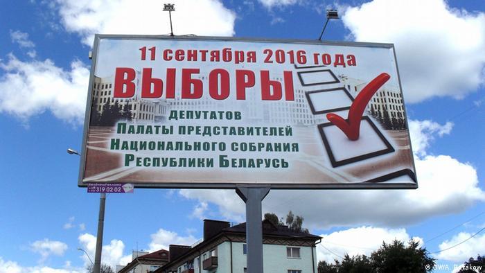 Рекламный стенд с информацией о дате парламентских выборов в Беларуси