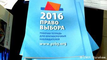 Брошюра с информацией о наблюдении за парламентскми выборами