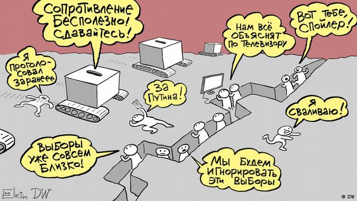 Карикатура на тему выборов в Госдуму