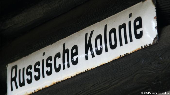 Табличка Русская колония на одном из домов в Александровке