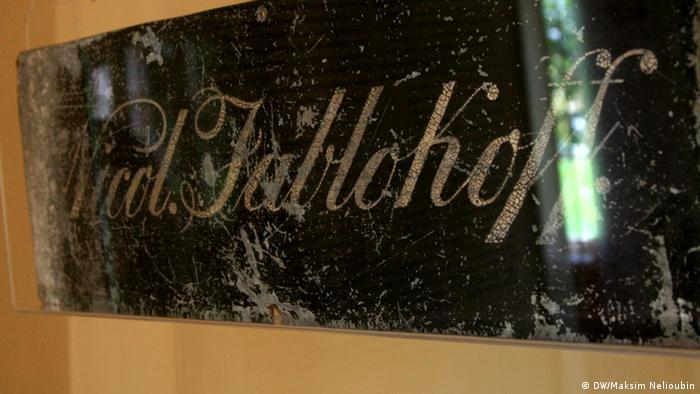 Музей Александровки. Табличка с фамилией одного из первых поселенцев - Николая Яблокова