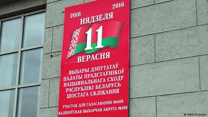Плакат с информацией о парламентских выборах в Беларуси