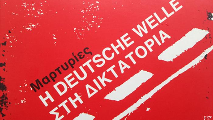 Το εξώφυλλο του CD που κυκλοφόρησε η DW