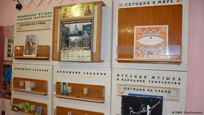 Стенд в северодонецком музучилище имени Прокофьева