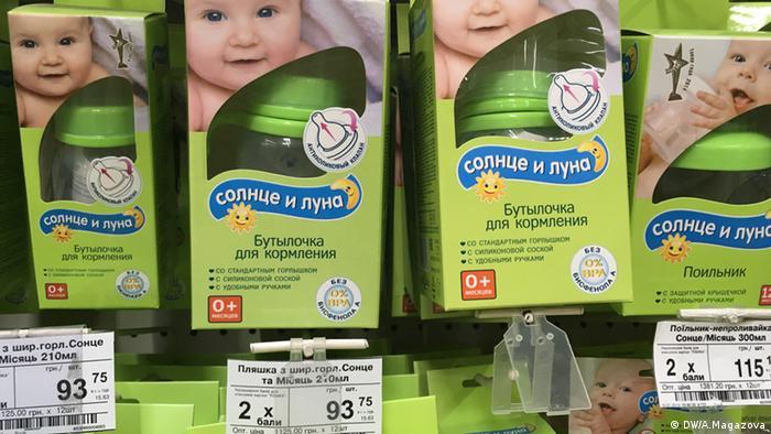Детские товары в украинском супермаркете