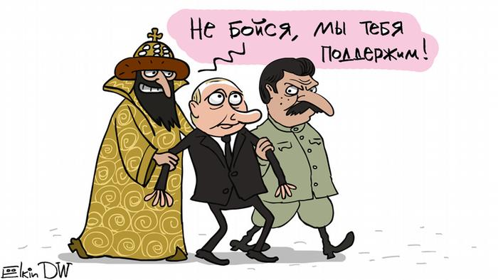 Картинки по запросу иван грозный путин сталин карикатура
