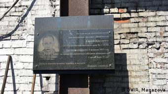 Памятная доска погибшему рабочему завода