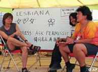 英国记者采访怀柔一个女同性恋论坛成员