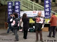 """""""樱花草莽会""""在靖国神社门前散发宣传《南京的真实》的传单。(图片由张石提供)"""