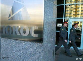 Офис ЮКОСа (фото из архива)