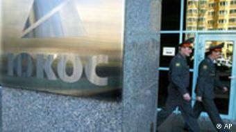 Бывшая штаб-квартира концерна ЮКОС
