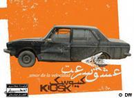 «عشق سرعت،» دومین کار گروه کیوسک