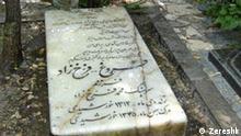 آرامگاه فروغ فرخزاد در ظهیرالدوله