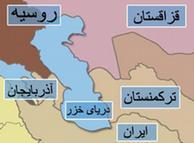 کارشناسان میگویند، در بخش جنوبی خزر آب دریا عمقتر است و کشف و حفر چاه نفت و گاز برای ایران باصرفه نیست.