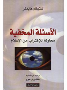 Buchcover Stefan Weidner Mohammedanische Versuchungen