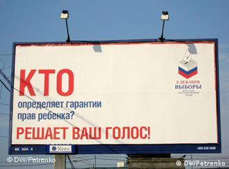 Плакат Центризбиркома РФ