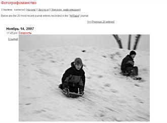 Extrait du blog biélorusse Photomanie, lauréat du Meilleur blog des BOBs 2007.