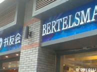 上海的贝塔斯曼书友会