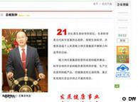 天玺集团老板王奉友-该公司网站上的截图
