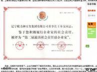 """王奉友获得的""""最具有社会责任感企业家""""的奖状"""