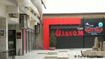 Здание театра Ильхом (архивное фото)