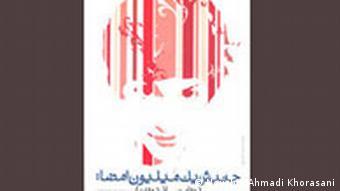 کتاب کمپین یک میلیون امضا: روایتی از درون اثر نوشین احمدی خراسانی که در تابستان ۱۳۸۶ منتشر شد، جمعبندی از مبارزات اخیر زنان ایران به دست میدهد