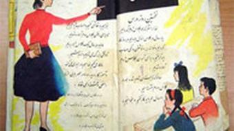 صفحهای از کتاب فارسی دوم دبستان در سال ۱۳۳۹؛ کلاس مختلط و آموزگار یک خانم است