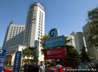 Здание Немецкого торгово-промышленного центра в Пекине