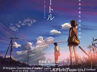 Poster for the Nippon Connection Film Festival
