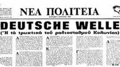 Το όργανο της χούντας, η εφημερίδα Νέα Πολιτεία, είχε κάνει πρωτοσέλιδο θέμα την Ελληνική Εκπομπή της Deutsche Welle στις 08.06.1969. Καταβάλλονταν συστηματικές προσπάθειες από το καθεστώς να φιμωθεί η φωνή της, ωστόσο κάθε βράδυ άκουγαν κρυφά το πρόγραμμα τρία εκατομμύρια Έλληνες.