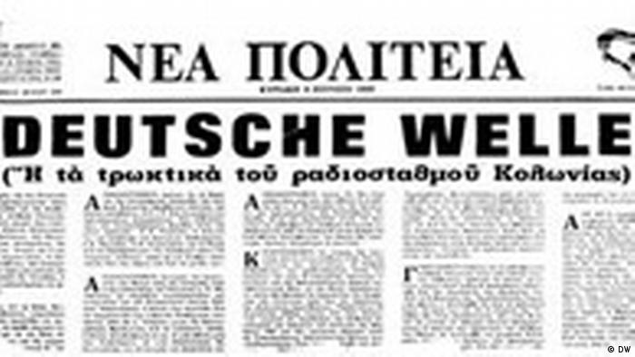 Zeitzeugeninterviews, Deutsche Welle in der Zeit der Militärdiktatur (DW)