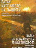 Другият скандал, с който Европа ще запомни България