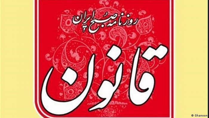 Iran | Logo der iranischen Tageszeitung Ghanoon (Ghanoon)