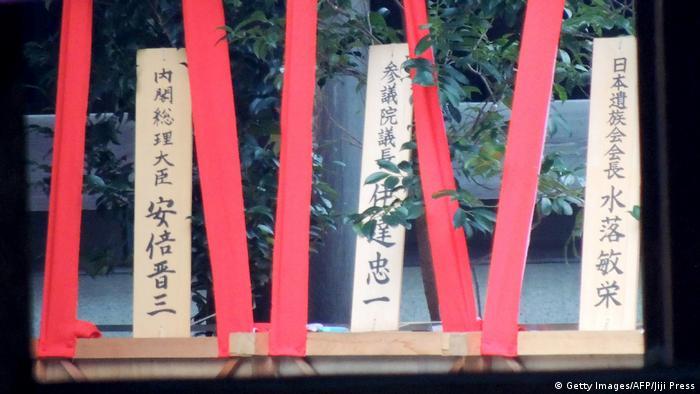 Japan Yasukuni-Schrein Masakaki-Baum Shinzo Abe and Chuichi Date (Getty Images/AFP/Jiji Press)