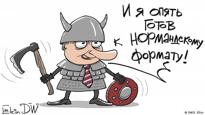 Карикатура Сергея Елкина на тему переговоров в нормандском формате