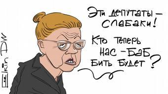 Карикатура Сергея Ёлкина, посвященная инициативе Елены Мизулиной