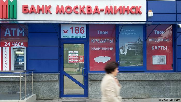 Филиал Банка Москва-Минск в центре Минска