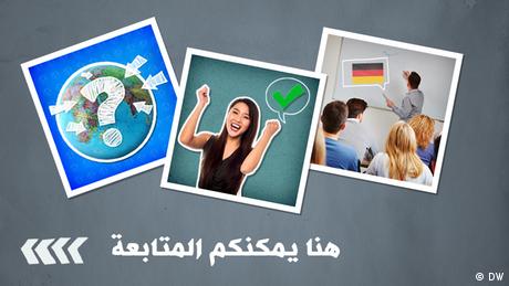 DEUTSCHKURSE | Deutschtrainer | Podcast Cover Arabisch