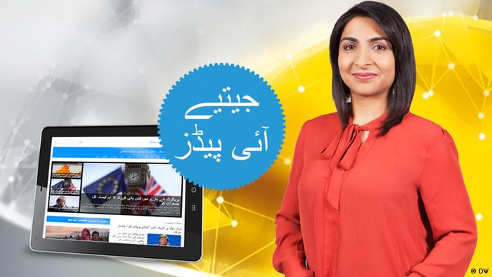 Urdu Magazin Gewinnspiel Sawal (DW)