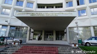 Министерство труда и соцзащиты Беларуси