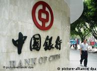 北京的中国银行总部门前